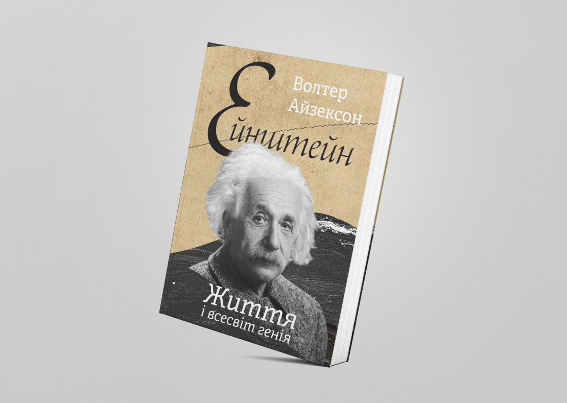 Біографія Альберта Ейнштейна.