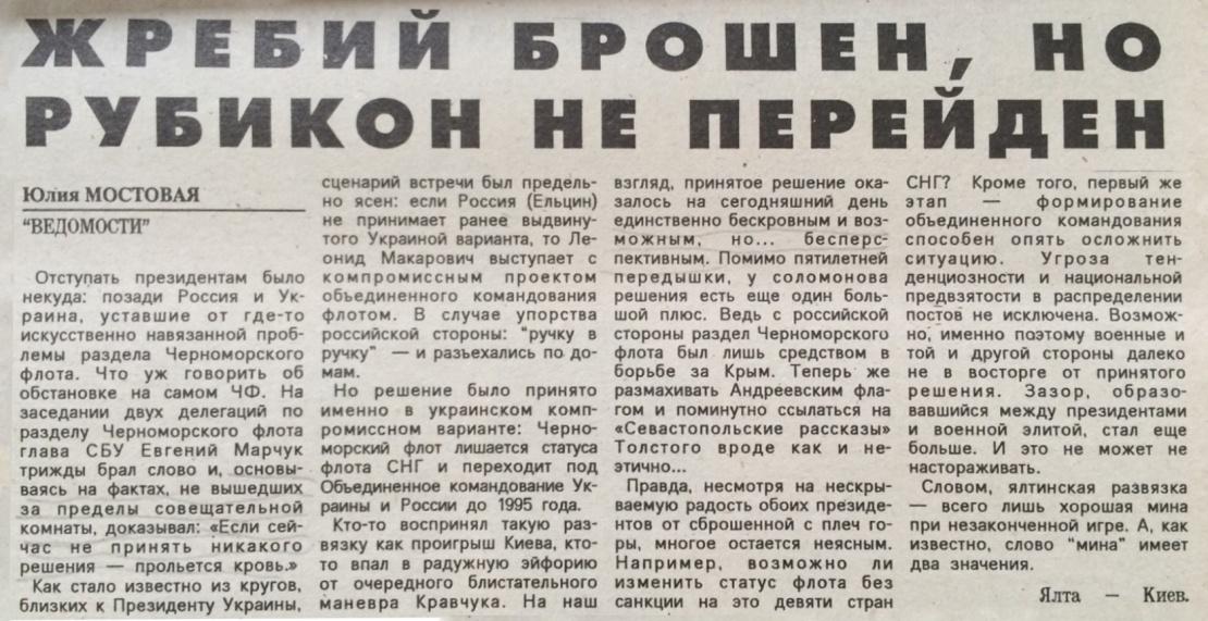 Стаття Юлії Мостової про переговори щодо розподілу Чорноморського флоту. «Киевские Ведомости», 1993 рік.