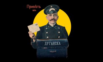 Смотри Луганск! Первые улицы, площади и дома на архивных снимках. Специальный проект к 224-летию города