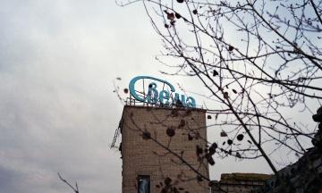 Завод відео- і фотоплівок «Свема» виставили на продаж. За нього просять 400 тис. гривень