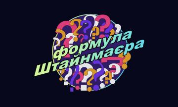 Зеленский заявил, что Украина согласилась на «формулу Штайнмайера». Что это значит? Это капитуляция и «зрада»? (Сама по себе — нет) Отвечаем на главные вопросы — коротко и понятным языком