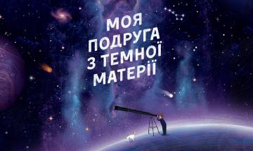 Будова Всесвіту, метеори та народження зірок. Публікуємо уривок із книги про астрофізику для дітей — «Моя подруга з темної матерії»