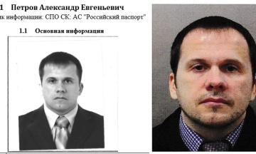 Bellingcat установил истинную личность второго подозреваемого в отравлении Скрипалей — «Петрова»