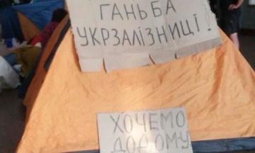 На вокзалі у Львові туристи поставили намети. Їм відмовилися обміняти квитки
