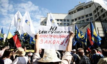 Под Конституционным судом проходит митинг против возможной отмены закона о люстрации
