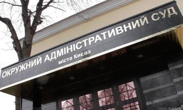 Окружний адмінсуд Києва просять скасувати результати опитування Зеленського та визнати його протиправним