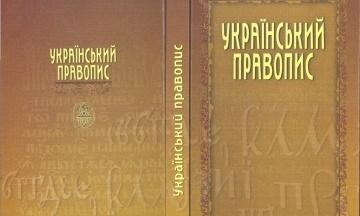 «Фоє, индик, икавка та катедра»: Українцям пропонують нові правила правопису