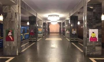 «Квантовий стрибок Шевченка» повернувся на станцію метро в Києві — і знову зник