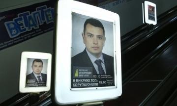 В метро з'явилася іміджева реклама Ситника. НАБУ каже, що за неї не платило