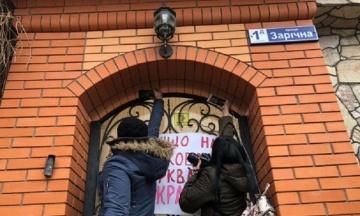 Сторонники Томоса митинговали у резиденции митрополита УПЦ МП в Кривом Роге