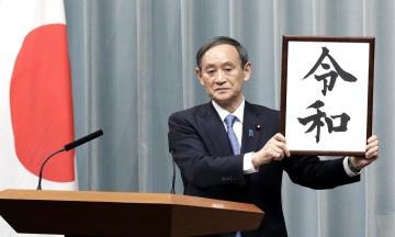 Ера Рейва. Японці побачили в новій назві «наказ», влада наполягає на «Прекрасній гармонії»