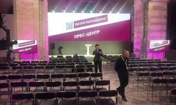У Києві запрацював штаб Порошенка. Очікують близько 250 журналістів