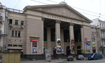 «Продолжит в том же формате». КГГА опровергла информацию о закрытии кинотеатра «Киев»