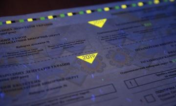 ЦВК показала виборчі бюлетені жовтого та сірого кольору з новим дизайном