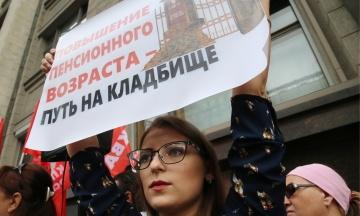 Пенсійний вік в Росії збільшиться на п'ять років. Держдума остаточно затвердила нову пенсійну реформу