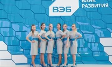 Комерсант: Російський Внешэкономбанк не зміг продати «дочку» в Україні і збирається її закрити