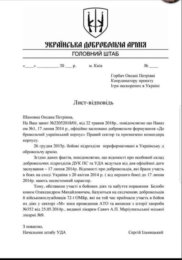 Лист від начальника штабу УДА Сергія Ільницького до координатора «Ігор нескорених».