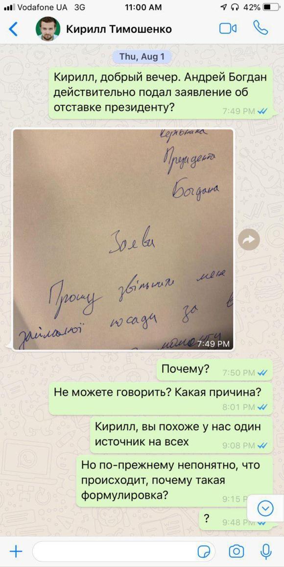 Переписка корреспондента theБабеля с Кириллом Тимошенко.