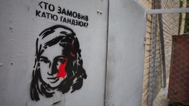 У Херсоні депутати міськради перейменували вулицю на честь загиблої Катерини Гандзюк. На ній розташовані обласні СБУ та Нацполіція