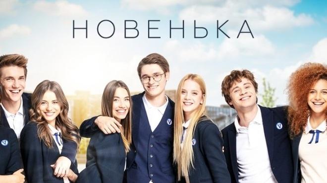 Украинский сериал «Новенькая» выйдет на Amazon