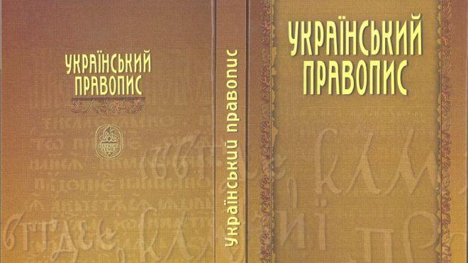 «Фоє, индик, икавка та катедра»: Украинцам предлагают новые правила правописания