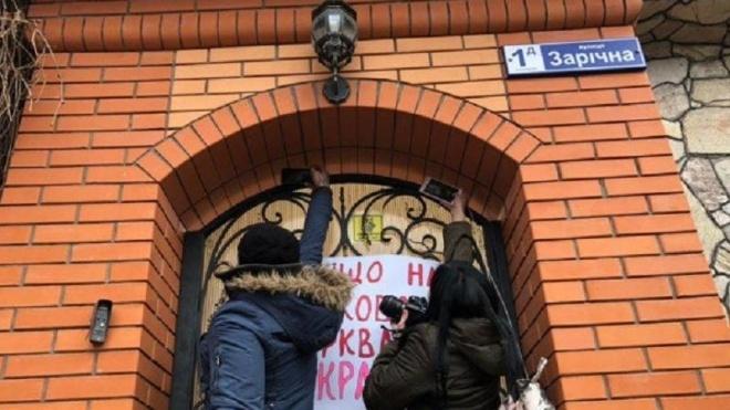 Прихильники Томосу мітингували біля резиденції митрополита УПЦ МП в Кривому Розі