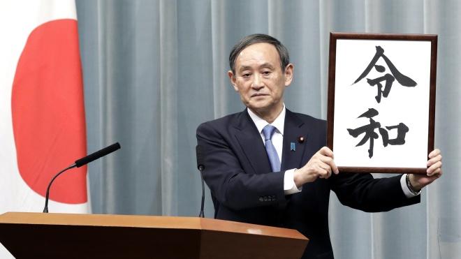 Эра Рейва. Японцы увидели в новом названии «приказ», власть настаивает на «Прекрасной гармонии»