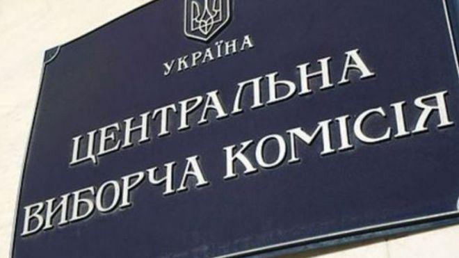 ЦИК подсчитала расходы на выборы президента и Рады