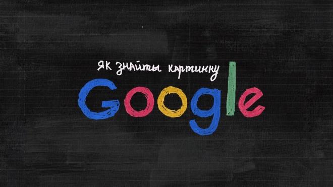 «Записуємо в зошит кроки, як шукати зображення Google». У київській школі проводять уроки інформатики без комп'ютерів