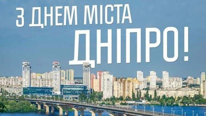 Гройсман поздравил Днепр открыткой с фото Киева. Но потом исправился