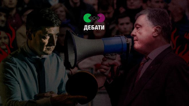 2 дня до второго тура выборов президента. Петр Порошенко и Владимир Зеленский провели дебаты на НСК «Олимпийский». theБабель вел онлайн-трансляцию