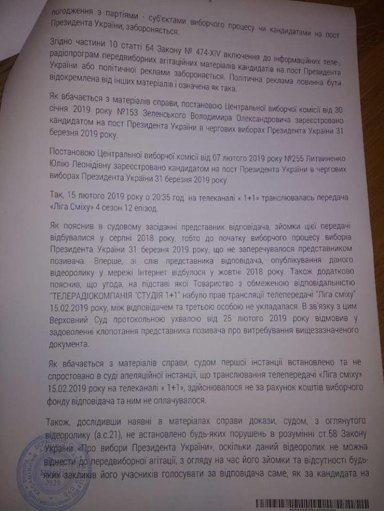Верховний суд відхилив позов журналістки Литвиненко проти ... 7c9104370cc7f