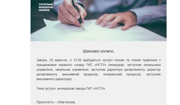 Лист, який прийшов на пошту працівникам компанії.