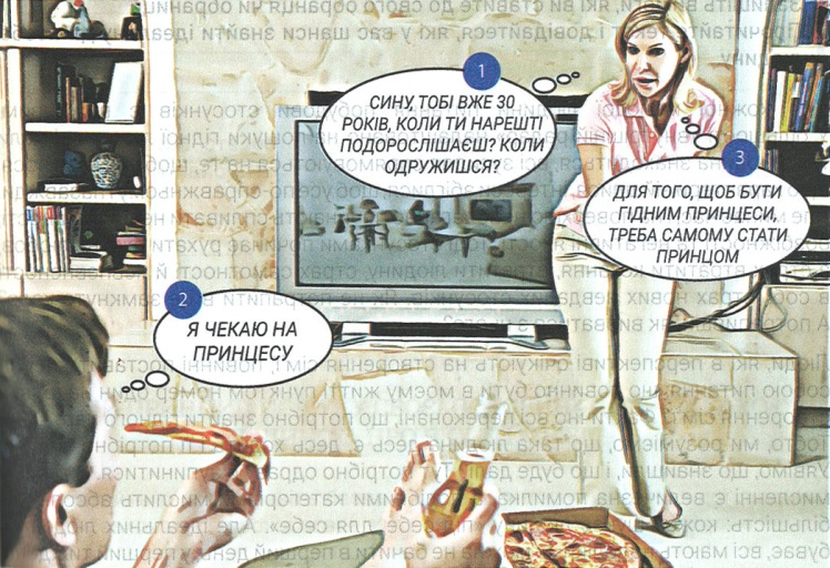 Ілюстрація з підручника «Основи сім'ї», 10 клас. З розділу «Гідний партнер — знайти чи стати?»