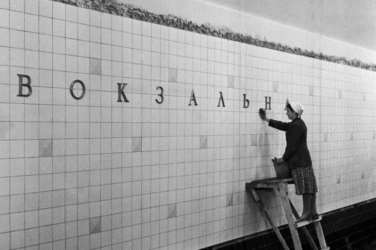 Оздоблювальні роботи на пероні станції «Вокзальна» Київського метрополітену, 3 жовтня 1960 року.