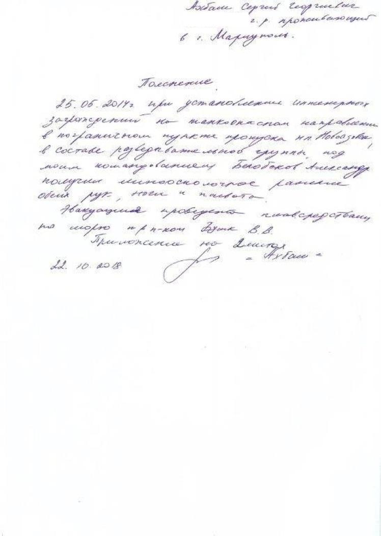 Пояснення Сергія Ахбаша: він називає себе командиром розвідувальної групи і згадує «мінно-осколкове поранення обох рук, ніг і живота».