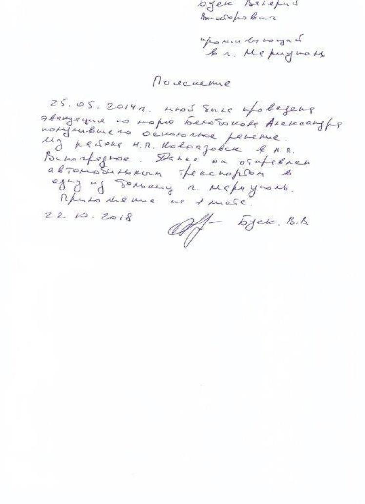 Пояснение Валерия Буека: он утверждает, что эвакуировал Александра Белобокова по морю из района поселка Новоазовск.