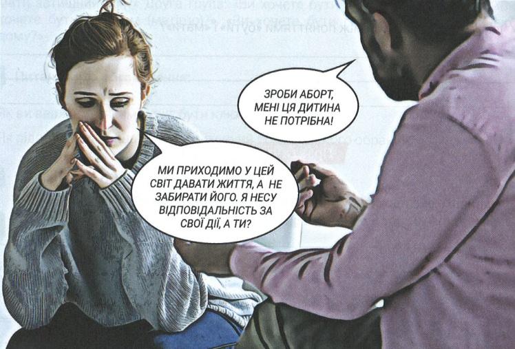 Ілюстрація з підручника «Основи сім'ї», 10 клас. Тема «Що таке аборт та постабортивний синдром».