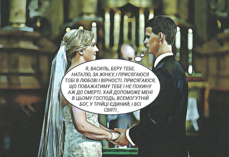 Ілюстрація з підручника «Основи сім'ї», 10 клас. Тема «Шлюб. Види шлюбів. Церковний шлюб».