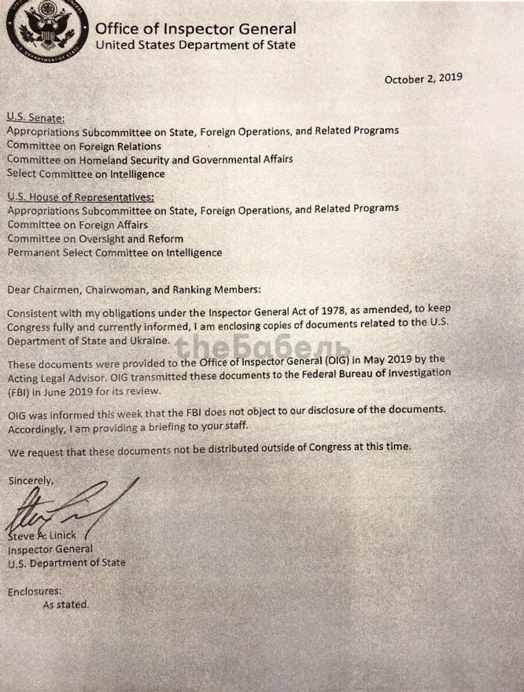 Письмо генерального инспектора Госдепа в Конгресс США — в комитеты Сената и палаты представителей. К нему прилагаются два меморандума.
