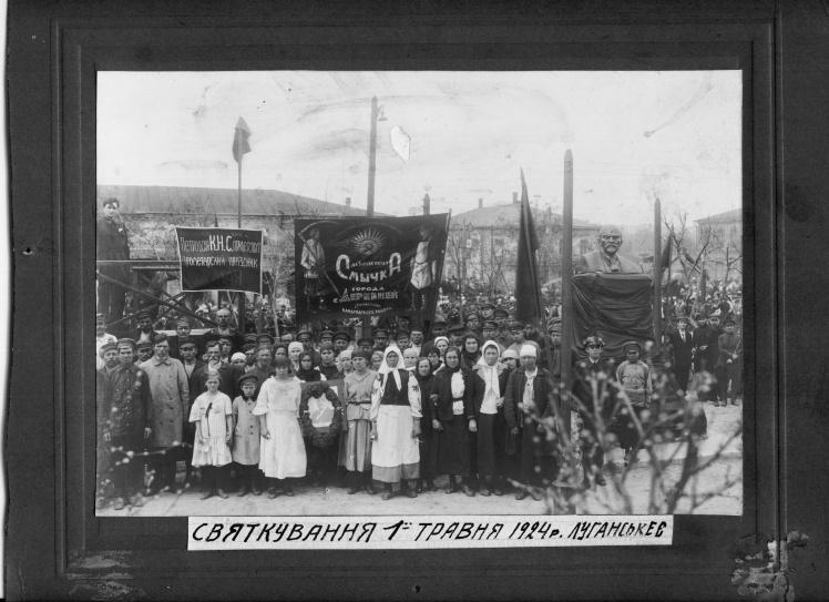 Празднование 1 мая в Луганске, 1924 год.