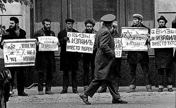 Демонстрация советских евреев, не получивших от властей разрешение на выезд из СССР, у здания МИД в Москве, 10 января 1973 года.