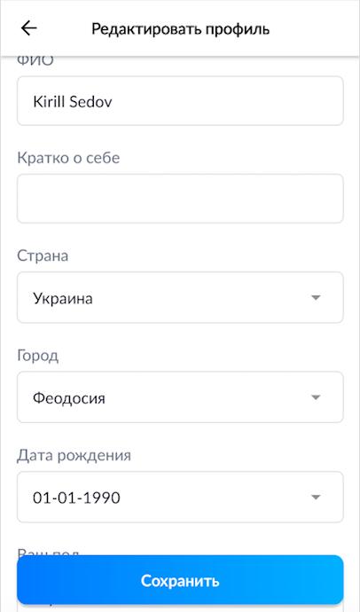 Скріншот з додатку Mylistory