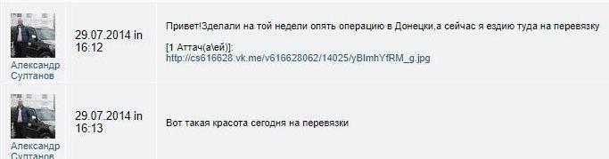 Скриншот из переписки Александра Белобокова в «ВКонтакте», июль 2014 года.