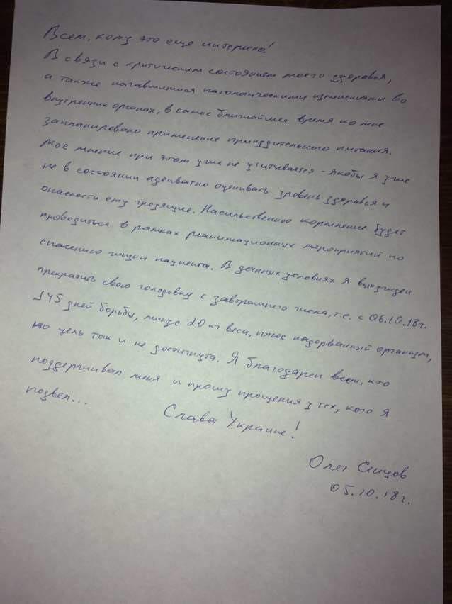Лист Сенцова.