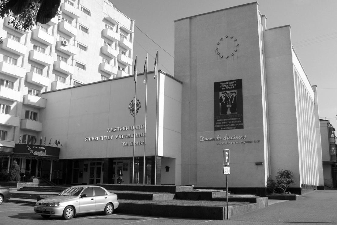 Хмельницкий университет управления и права имени Леонида Юзькова