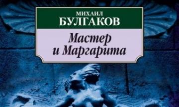 Міносвіти пояснило ситуацію щодо «заборони» книги Булгакова «Майстер і Маргарита» — стосується окремого російського видавництва