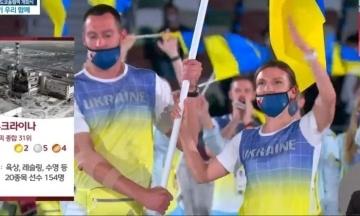 Корейський телеканал вибачився, що на відкритті Олімпійських ігор представив Україну Чорнобилем