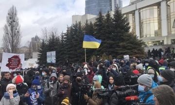 В Киеве протестуют против съезда судей, на котором должны назначить нового судью КСУ и членов ВСП