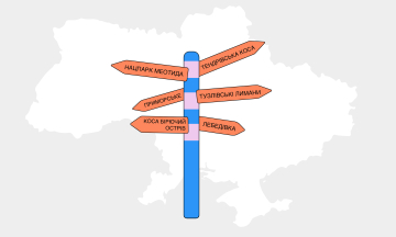 Джарылгач, Кинбурнская коса, Арабатская стрелка... Скучно! Вот девять приморских курортов Украины, где стоит побывать (пока там пустые пляжи)